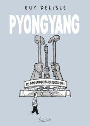 Afbeeldingen van Guy delisle - Pyongyang