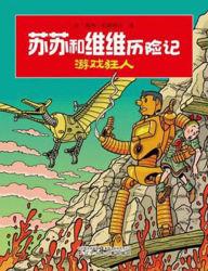 Afbeeldingen van Suske wiske chinees - De gamegoeroe (chinese taal)